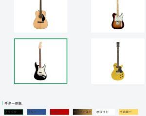 スターペグ・ミュージックの「色・形から探す」画面